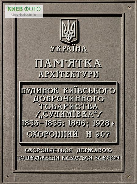http://kiev-foto.info/images/doma/starye/budynok_tovarystva_sulymivka_4.jpg