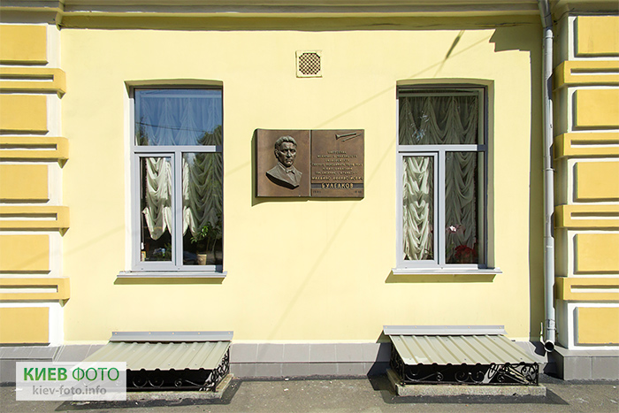 Мемориальная доска Булгакову Михаилу Афанасьевичу (НМУ Богомольца)