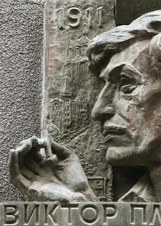 Мемориальная доска Некрасову Виктору Платоновичу