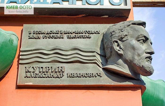 Мемориальная доска Куприну Александру Ивановичу