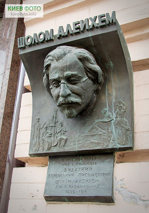 Шолом-Алейхем и Киев – к 100-летию со дня смерти писателя 7d13cc6beb4e4